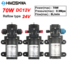 Микро электрический мембранный Водяной насос DC12V24V 70 Вт высокого давления для мытья автомобиля водяной насос 0.9Mpa 6л/мин