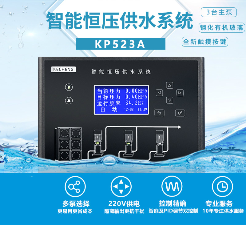 KP521A/522A/523A Plexiglass Touch Button Chinese Variable Frequency Constant Pressure Water Supply Controller