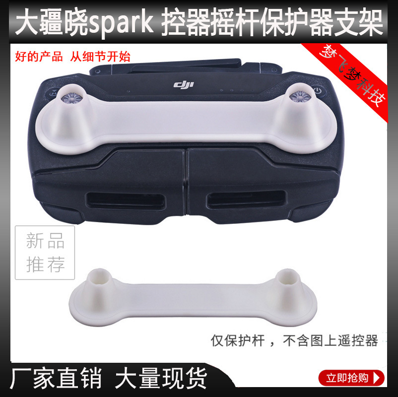 DJI Xiao Spark Remote Control Rocker Defender Holder Transportation Fixed Guard Bar UAV Accessories