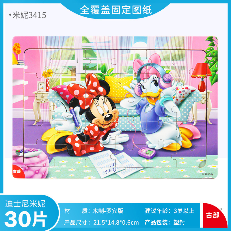 Disney 30 Piece Princess Frozen Mickey Wooden Box Puzzle Early Education Children Bottom Box Puzzle Toys For Children 11