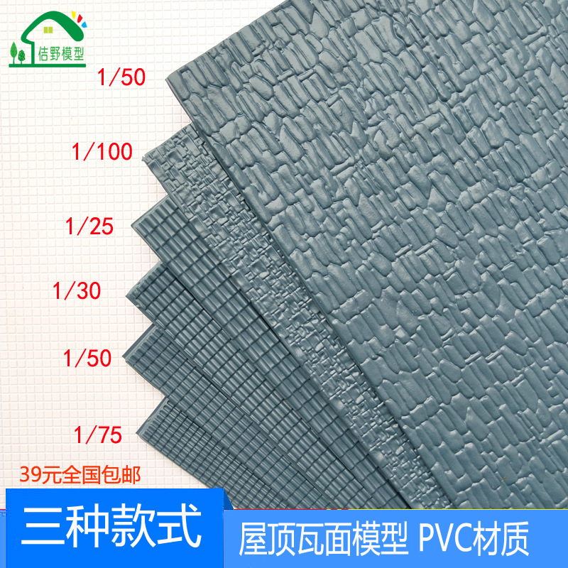 Mini PVC Ancient Construction Roof Shingles Surface Gray Tile Art Stone Sand Table Architecture Model DIY Handmade Material image