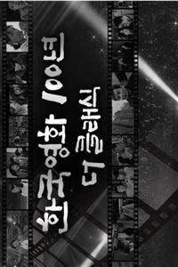 韩国电影100年[第03集]