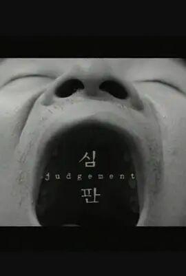 审判1999
