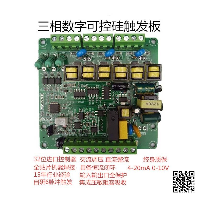 Three Phase Thyristor Trigger Board Thyristor Voltage Regulation Rectifier Module Power Regulator Power Controller