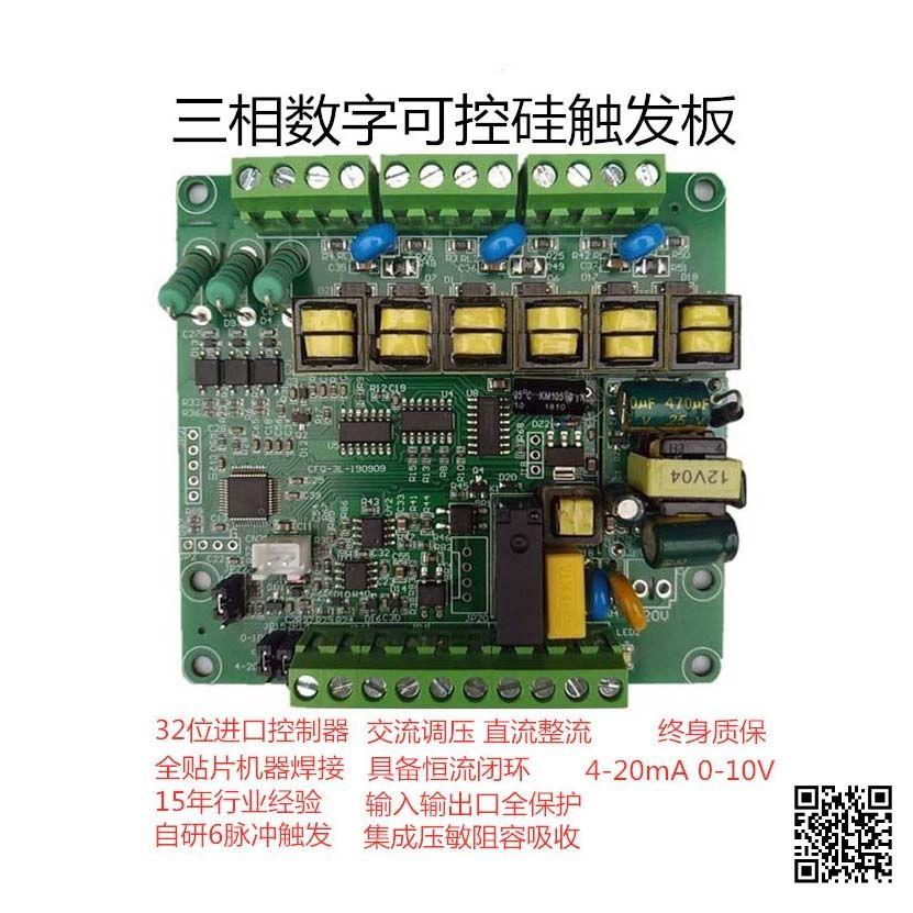 Three Phase Thyristor Trigger Board Thyristor Voltage Regulation Rectifier Module Power Regulator Power Controller