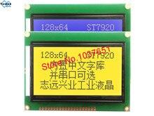 12864 3.3v 5v ST7920 SPI lcd 디스플레이 모듈 녹색 파란색 12864B V2.0 1pcs 무료 배송