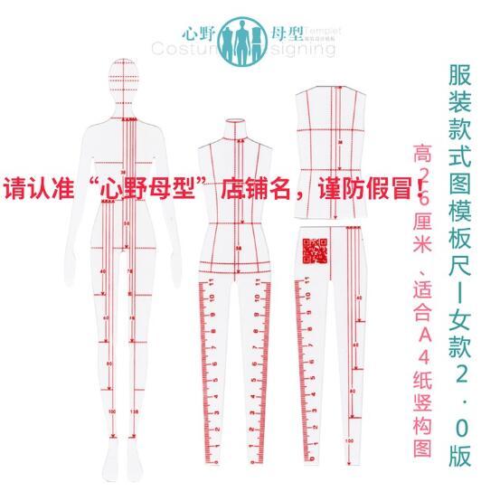 Clothing Design Renderings Style Original Mannequin Manuscript Drawing Template Plastic Ruler Set