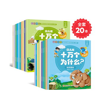 20 Pcs Students Hundred Thousand Whys Dinosaur Science Books Children's Encyclopedia Picture Book For Age 3-8 cat whys