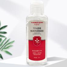 50ML Portable Disposable 75% Alcohol Hand Gel Disinfection Sterilization Hands-Free Water Efficient Disinfection Hand Sanitizer