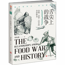The Relationships Among Food War And History About World Food Civilization Books