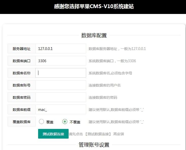 苹果CMSV10新手入门安装配置教程