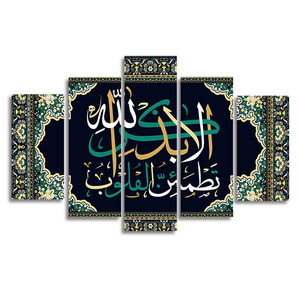 Image 4 - 5 Panels Arabic Islamic Calligraphy Wall Poster Tapestries Abstract Canvas Painting Wall Pictures For Mosque Ramadan Decoration