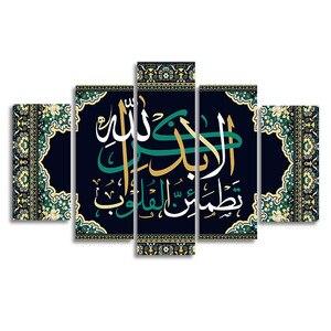 Image 4 - 5 painéis árabe caligrafia islâmica parede cartaz tapeçarias abstrata pintura da lona parede fotos para a mesquita ramadan decoração