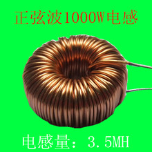 Direct Pure Sine Wave Inverter Inductance 1000W Sine Wave Inductor Full Copper Wire Inductance Inductance 3.5MH стоимость