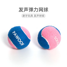 dog toy ball pet toy bite resistant sound making elastic ball large dogs molar golden retriever teddy tooth cleaning training ba Pet dog toy teddy golden retriever toy ball pet puppy vocalization bite-resistant molar puppies small dog toy