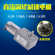 5882GW Mini Turbine Worm Geared Motor, DC12V 24V High Torque, Metal Gear, Reversible, Speed Control Motor 12v 45rpm electric metal reversible worm geared dc motor 6mm d shaped shaft high torque turbine worm gear box reduction motor
