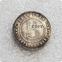 1916 Rusia 5 kopeks-Nicolás II (patrón) copia moneda