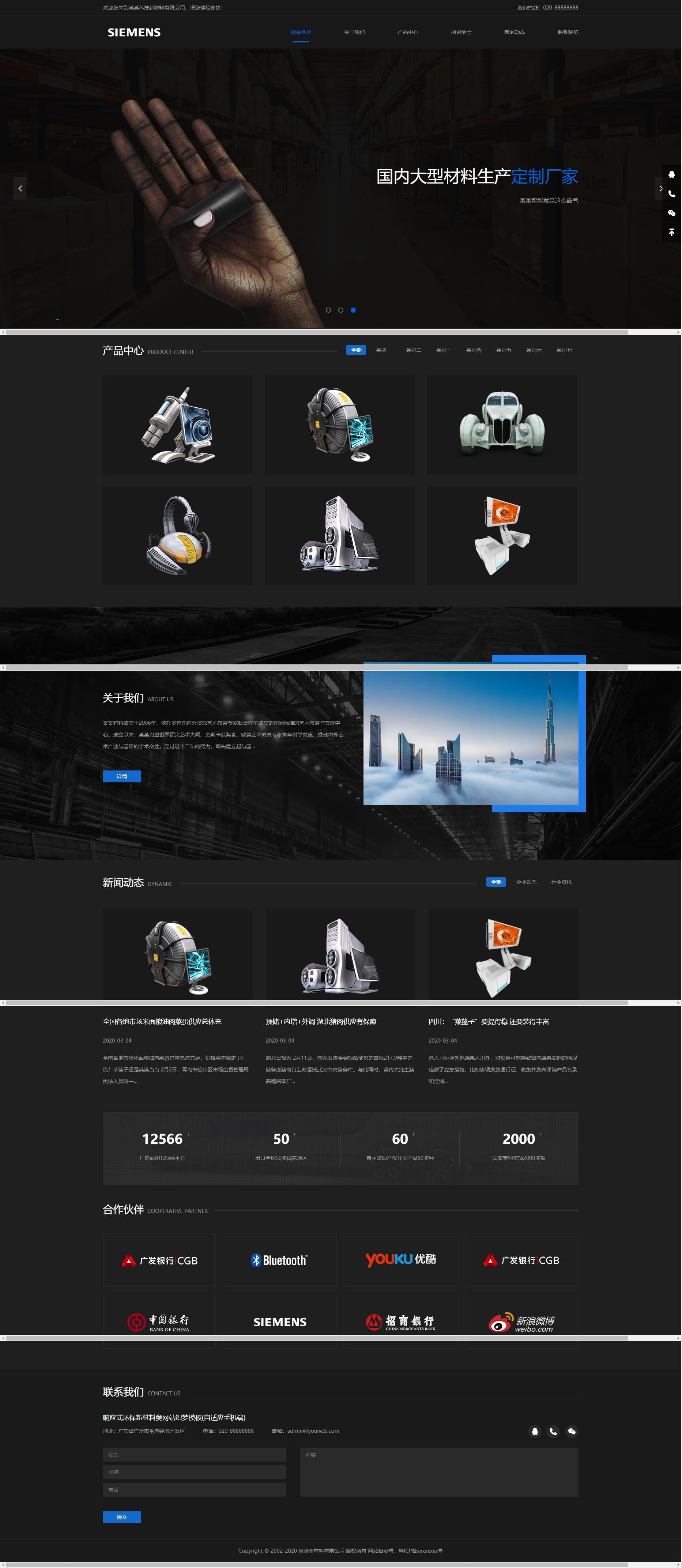 响应式环保新材料类网站筱航科技模板(自适应手机端)