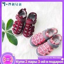 Ммичи сандали детские сандалии для девочки сандали для девочек ортопедические сандали обувь для пляжа детская детская обувь из Москвы размер 26-31 ML122