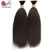EAYON кудрявые прямые человеческие волосы в косичках 1/2/3 шт. в партии оптом Комплект без утка 100% грубой синтетическое волокно волос для плетен...