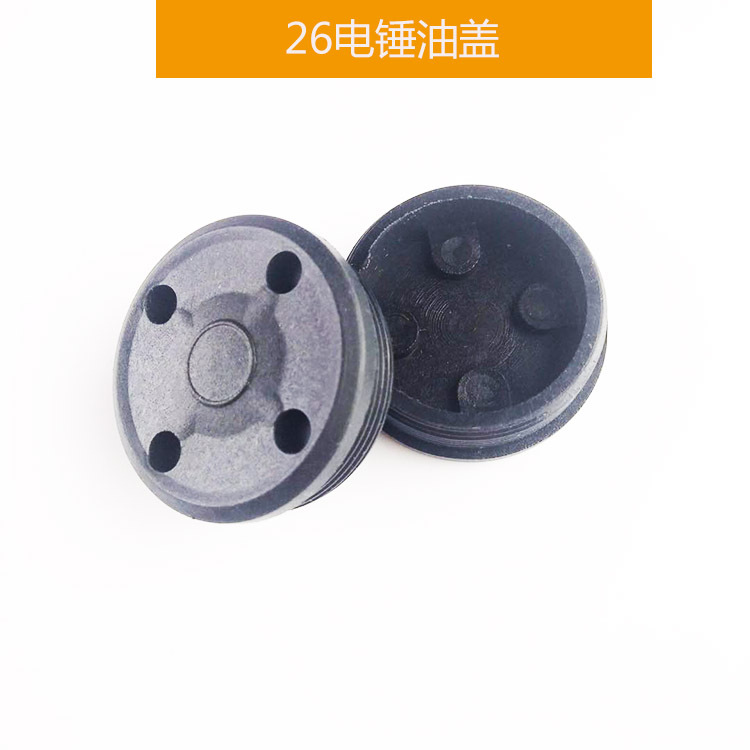 Electric Tool Part 26 Electric Hammer Gearbox Oil Cap Plastic Cover 26 Electric Hammer Oil Cap Hammer Come on Lid|Garage Door Hardware| |  - title=