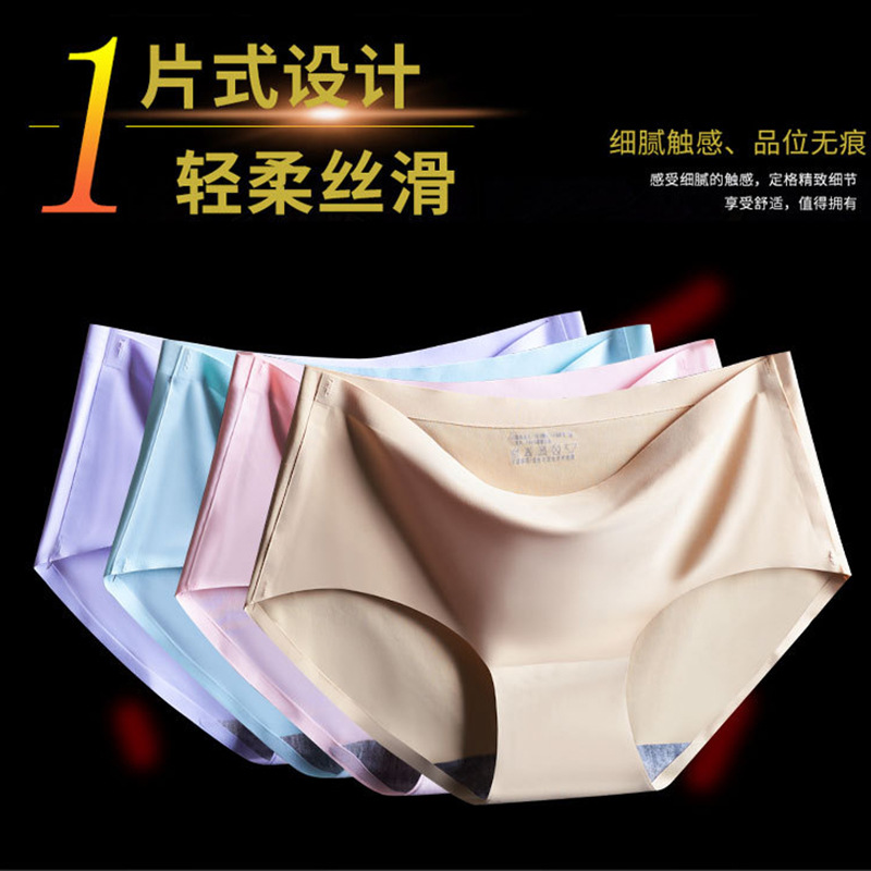 Selling Ice Silk No Trace Underwear Panties Female Sexy Mid-waist Increase Code Women's Briefs New Wholesale Lady Panties