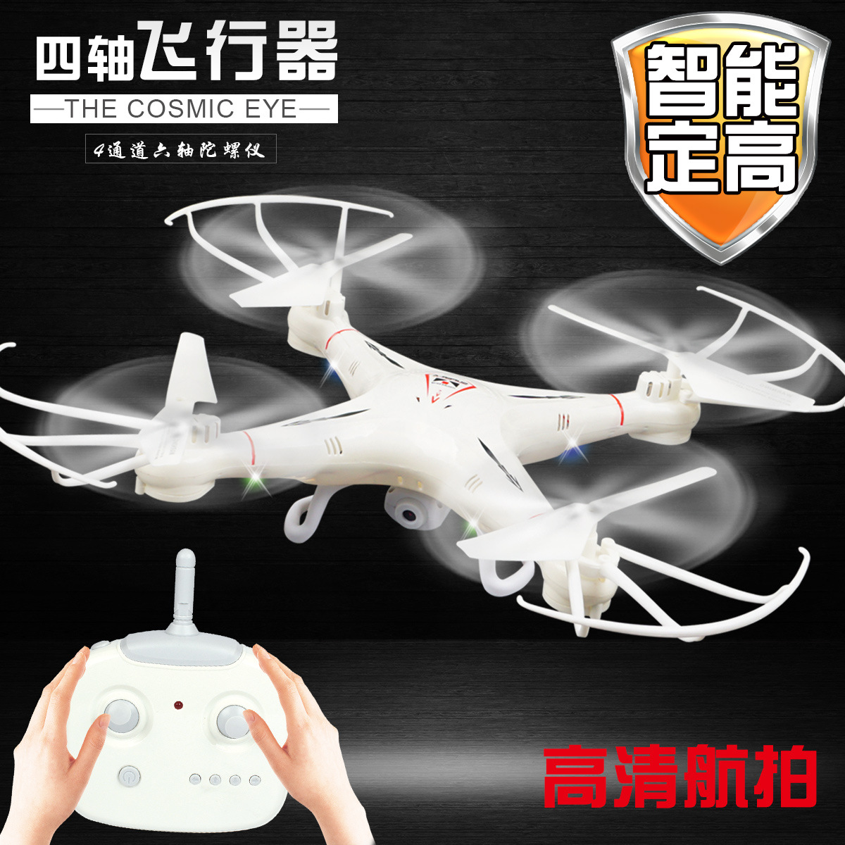 Remote Control Aircraft Smart Set High Cool Lights Quadcopter Children UAV Toy Aviation Model