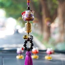 Lucky Cat Brass Ceramic Wind Chimes Pendant Car Decoration Miniature Home Decoration Interior Decoration