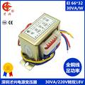 EI66 Тип трансформатор AC220V Dual 18V 0.83A 18V-0-18V 18V * 2 30W