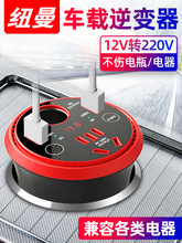 Car inverter home power converter 12v to 220v car with multi-function high power socket