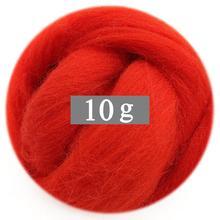 10 г шерсть для валяния(40 цветов) 19 микрон супер мягкое натуральное Шерстяное волокно для набора игл для валяния 0,35 унций в цвет(№ 27