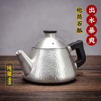 High-grade stone scoop pot 999 sterling silver teapot single pot handmade with filter small silver pot