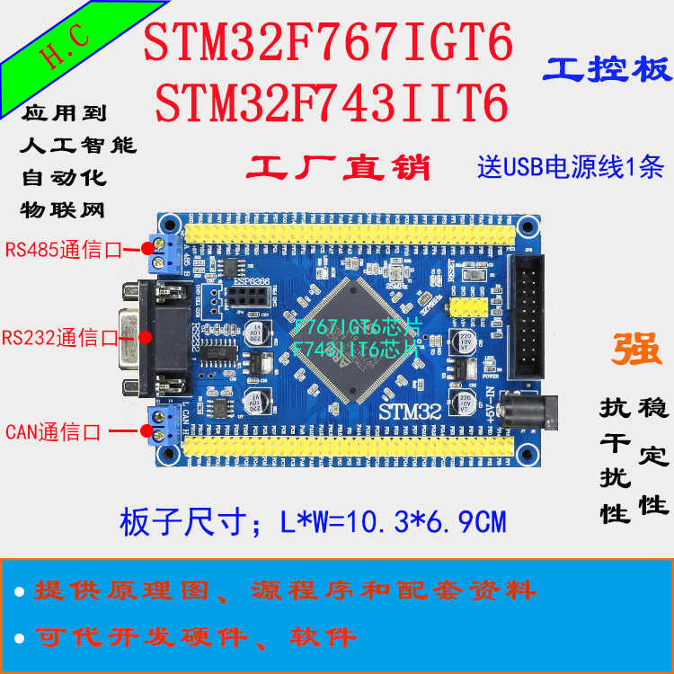 STM32F767IGT6 F743IIT6 開発ボード Cortex-M7 小規模システムボード STM32 産業用制御ボード