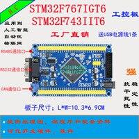 STM32F767IGT6 F743IIT6 STM32 Cortex-M7 Pequena Placa Do Sistema Placa de Desenvolvimento da Placa De Controle Industrial