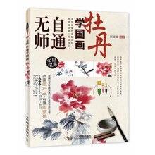 Chiński obraz książki samokształcenie chiński pędzel atrament artystyczny obraz sumi e technika remis piwonia książka narzędzie
