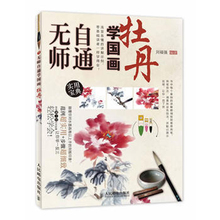 Chinese Painting Book Self Study Chinese Brush Ink Art Painting Sumi e Technique Draw Peony Book Tool