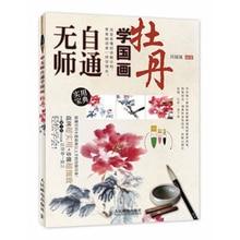 סיני ציור ספר לימוד עצמי סיני מברשת דיו אמנות ציור סומי e טכניקת לצייר אדמונית ספר כלי