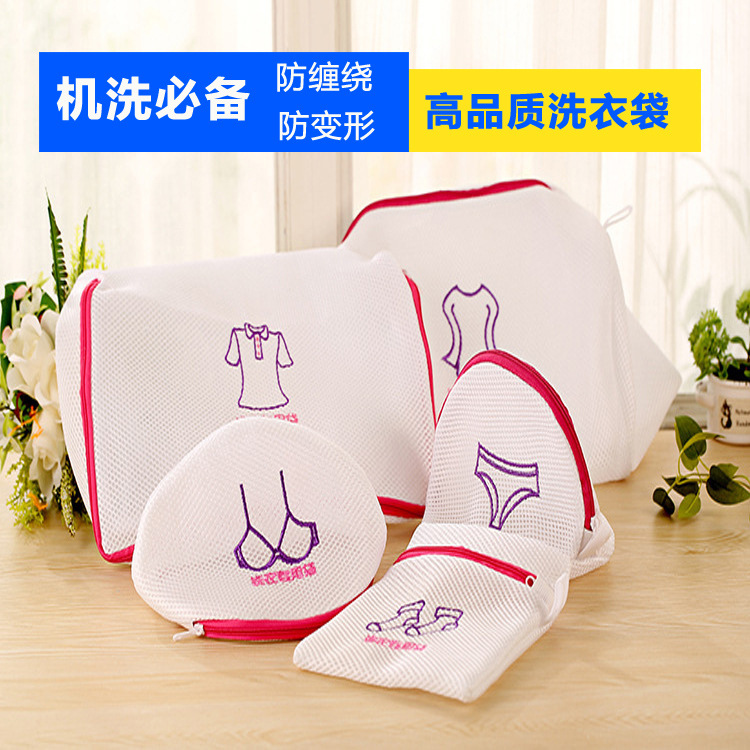 Thick Double Layer Fine Mesh Wash Useful Product Wash Bra Underwear Clothing Bag Protective Laundry Bag Clothes Compartmental Cl