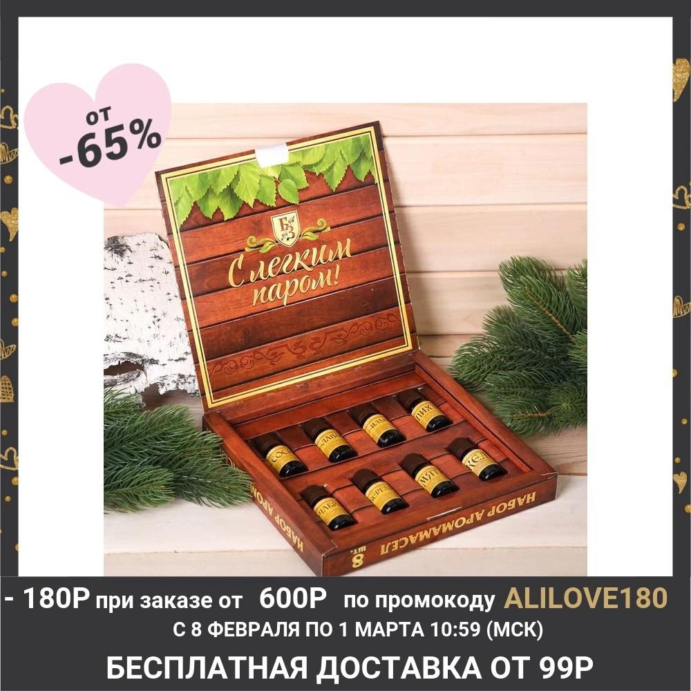 Подарочный набор 100% аромамасел