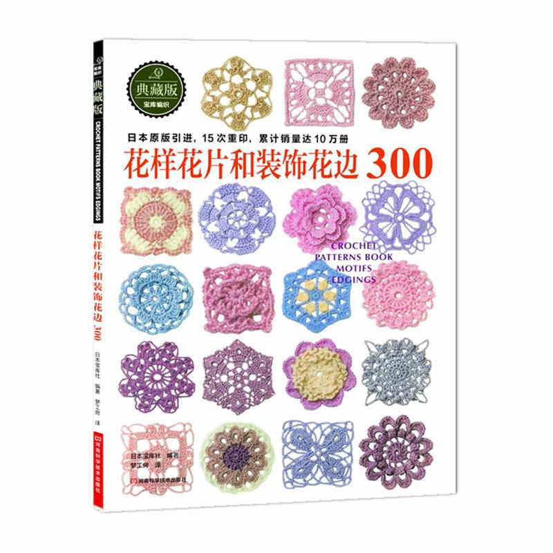 New Japanese Crochet Hook Knitting Book / Original Crochet Flower And Trim And Corner 300 Sweater Knitting Pattern Book