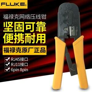 Fluke двухцелевые сетевые провода обжимные плоскогубцы для кабеля ручной инструмент для зачистки проводов модульные Клещи для 6P/8P