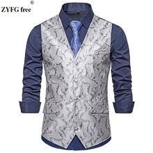 Свободный бренд zyfg мужской повседневный стильный костюм жилет