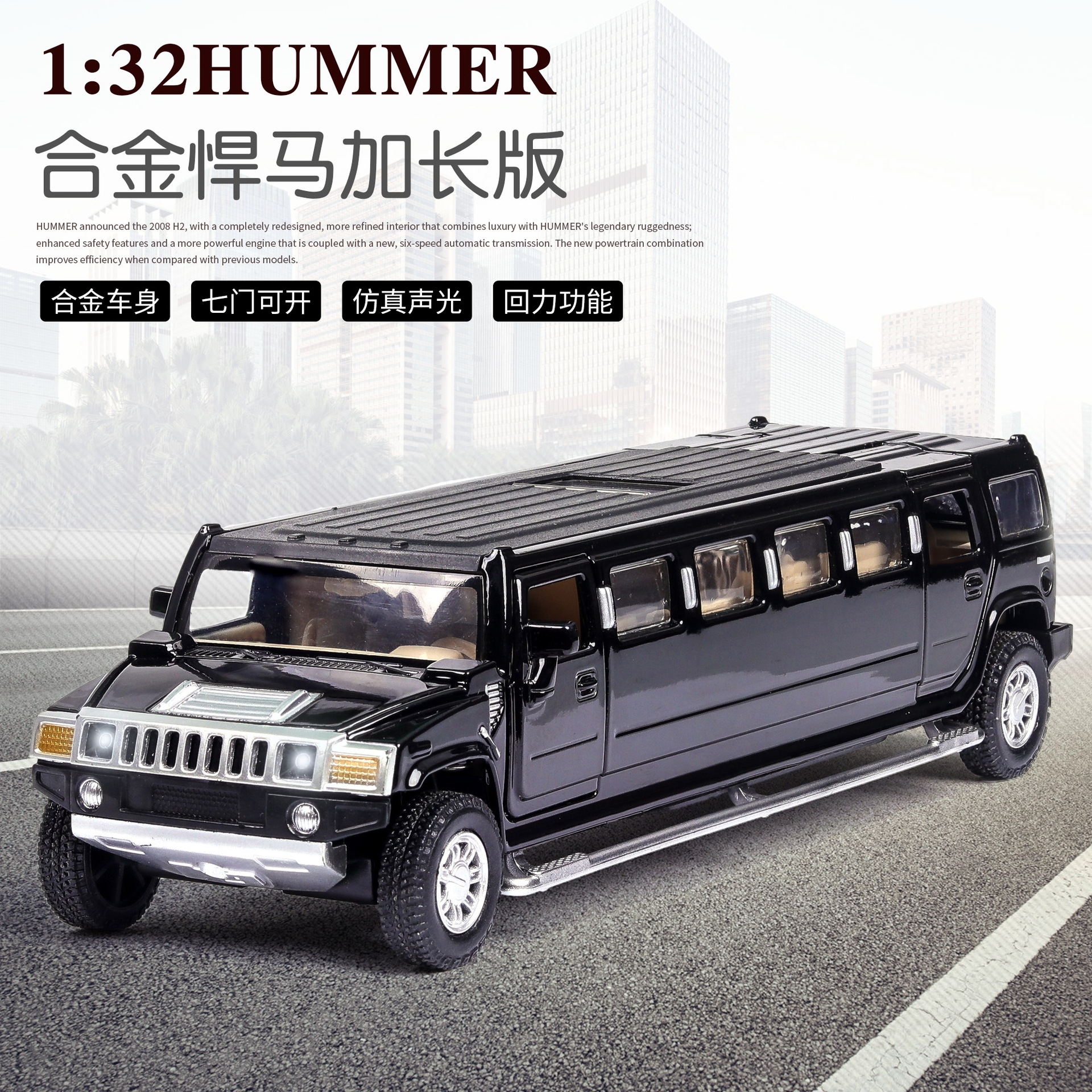 1:32 High Simulation  Alloy Hummer Limousine Metal Diecast Car Model Pull Back Flashing Musical Kids Toy Vehicles Free Shipping