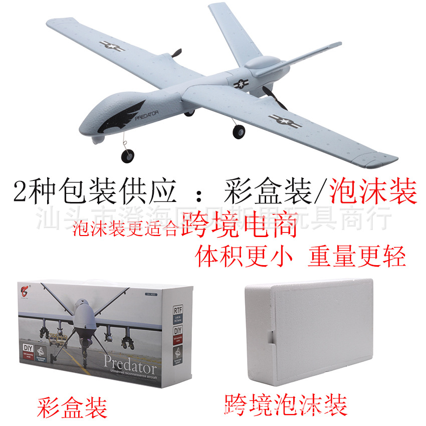 Z51 Glider Hand-Tossed Airplane Unmanned Aerial Vehicle Airplane Remote Control Medium Foam Plane Toy