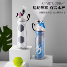 CAKA 590ml Sports Water Bottle Double Spray Cup Outdoor Riding Portable Ice Spraying