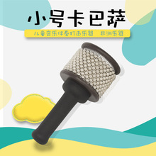 Black Dragonpad Wooden Cabasa Metal Paw Breathing Band Student Child Kid Orff Musical Instrument Hand Shaker Cylinder
