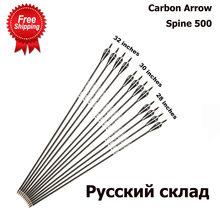Стрелы из углеродного волокна 30/32 для стрельбы лука 28/500