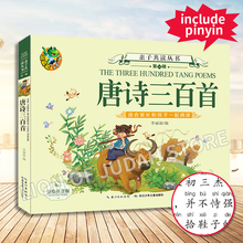 Tang poems story kids picture book with pinyin hanzi illustration mandarin learn Chinese character hsk for adult children kids chinese smart children riddles book for kids children learn chinese mandarin pin yin pinyin hanzi