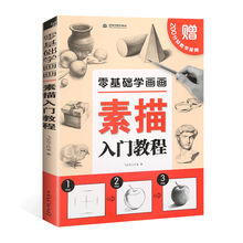 цена Sketch Book Flying music bird sketch book self study zero basic learning drawing copy textbook sketch book