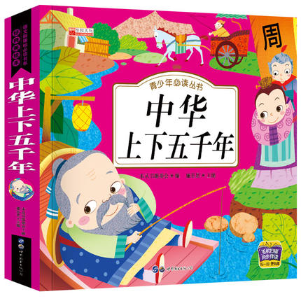 China History Book Five Thousand Years In China Chinese Mandarin Pinyin Picture Book For Kids Toddlers Children Age 3 To 10